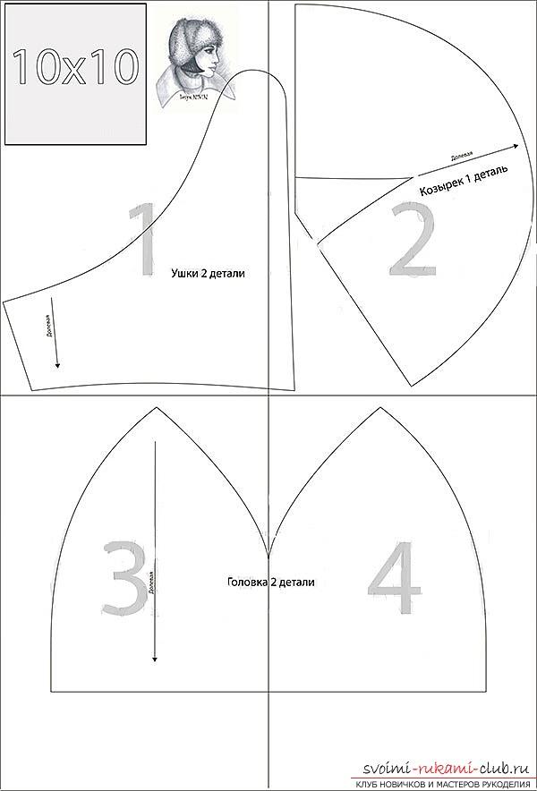Как сделать выкройки шапки-ушанки самостоятельно