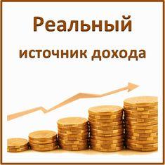Законный и надежный источник дополнительного дохода